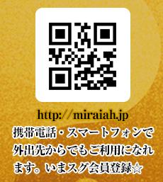 携帯電話・スマートフォンからのアクセスは、こちらのQRコードをご利用ください